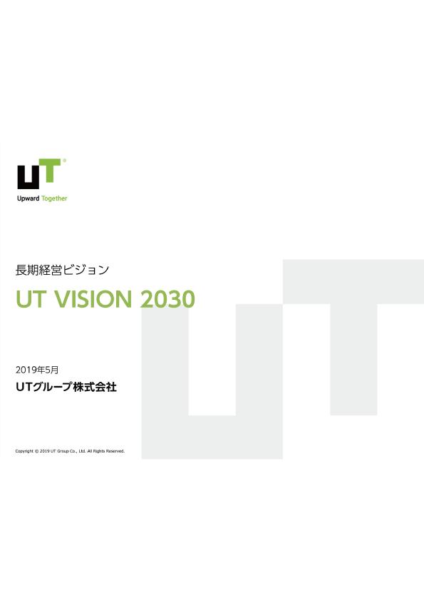 長期経営ビジョン UT VISION 2030
